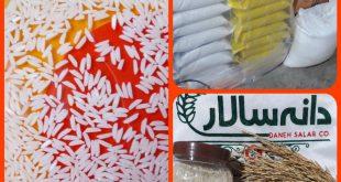 فروش برنج رتون