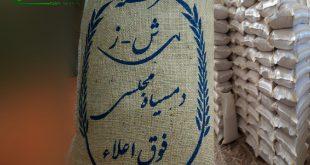 برنج عطری
