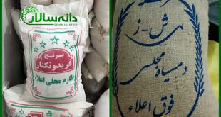 قیمت خرید برنج طارم دم سیاه