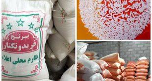 خرید برنج طارم سنگی